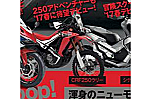 CRF250 Africa Twin