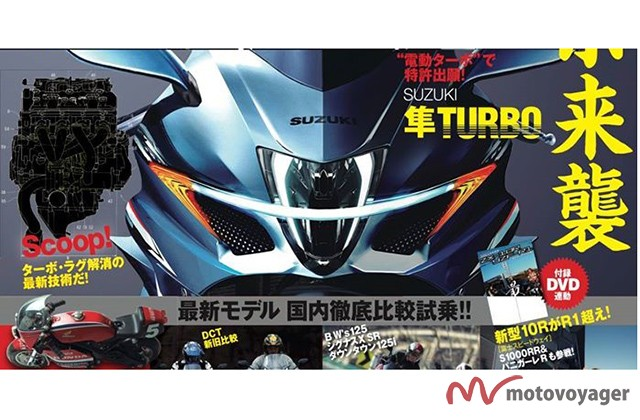 Hayabusa Turbo