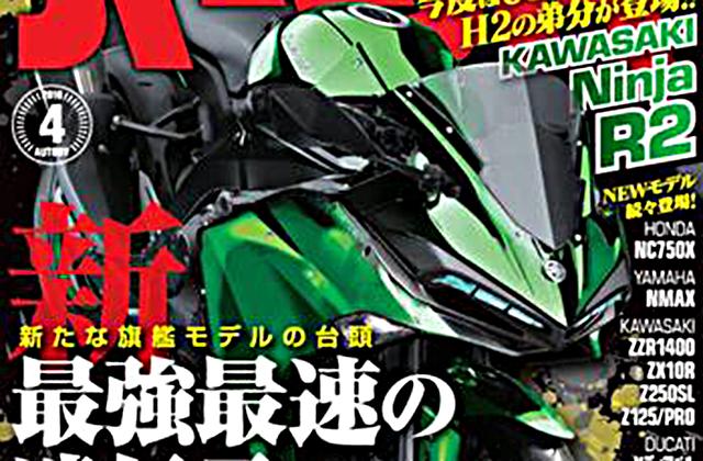 Kawasaki Ninja R2